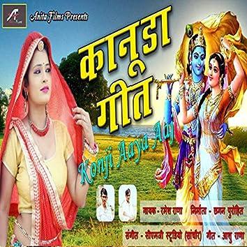 Konji Aaya Aaj (Devotional)