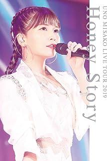 UNO MISAKO LIVE TOUR 2019 -Honey Story-(Blu-ray Disc)