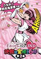 ももクロChan DVD -Momoiro Clover Channel- 決戦は金曜ごご6時! vol.2
