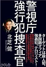 表紙: 警視庁 強行犯捜査官 | 北芝健