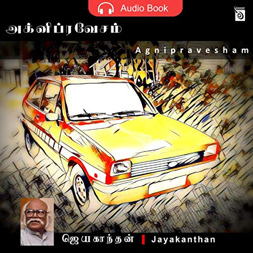 Agni Pravesam [Fire Entrance] cover art