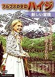 アルプスの少女ハイジ 新しい冒険 DVD