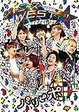 ジャニーズWEST 1st Tour パリピポ(通常仕様) [DVD] image