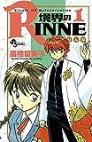 境界のRINNE(1) (少年サンデーコミックス)の画像
