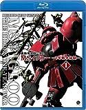 機動戦士ガンダム MSイグルー-1年戦争秘録- 1 大蛇はルウム...[Blu-ray/ブルーレイ]
