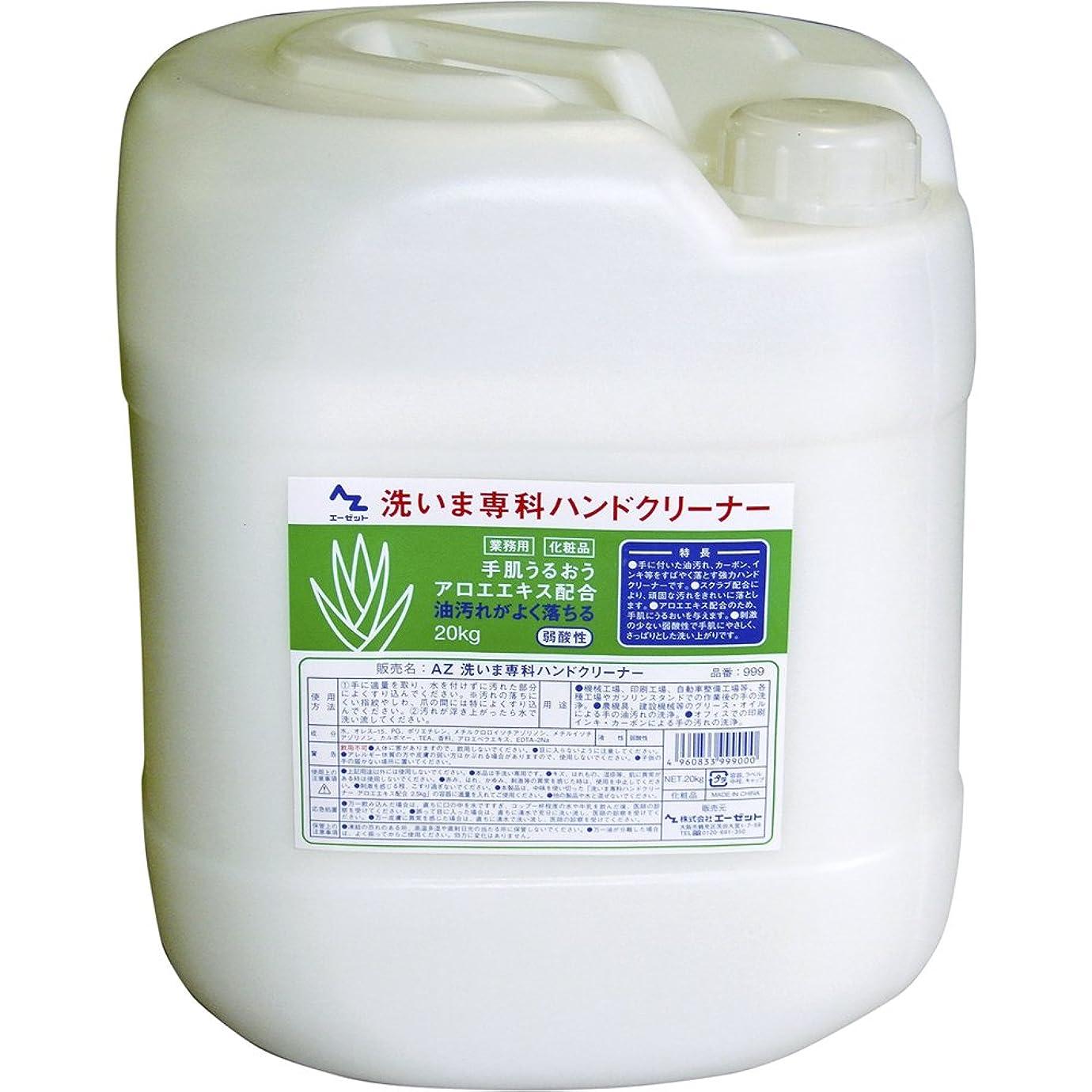 膨張する今晩香水AZ(エーゼット) ハンドクリーナー 洗いま専科 20kg アロエ?スクラブ 配合 手肌に優しい〔手洗い洗剤〕(999)