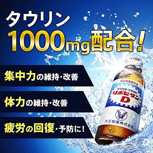 大正製薬リポビタンD100ml×10本[指定医薬部外品]