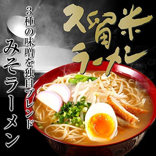 みそラーメン(6人前)赤・白・麦3種の味噌をブレンド[乾麺 スープ お取り寄せ グルメ ギフト 贈答 景品 非常食 保存食 即席 ramen noodle]