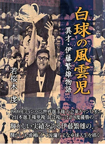 Sale!! Biography of Sigeo Itoh the Pingpong Adventurer (Japanese Edition)