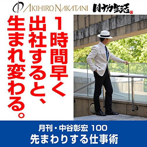 『月刊・中谷彰宏100「1時間早く出社すると、生まれ変わる。」』のカバーアート