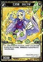 ウィクロス 仁の遊 ヨミフダ(レア) WXK02 フルスクラッチ   シグニ 精武:遊具 白