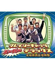 クレイジーキャッツ・スーパー・デラックス(平成無責任増補盤)(SHM-CD)