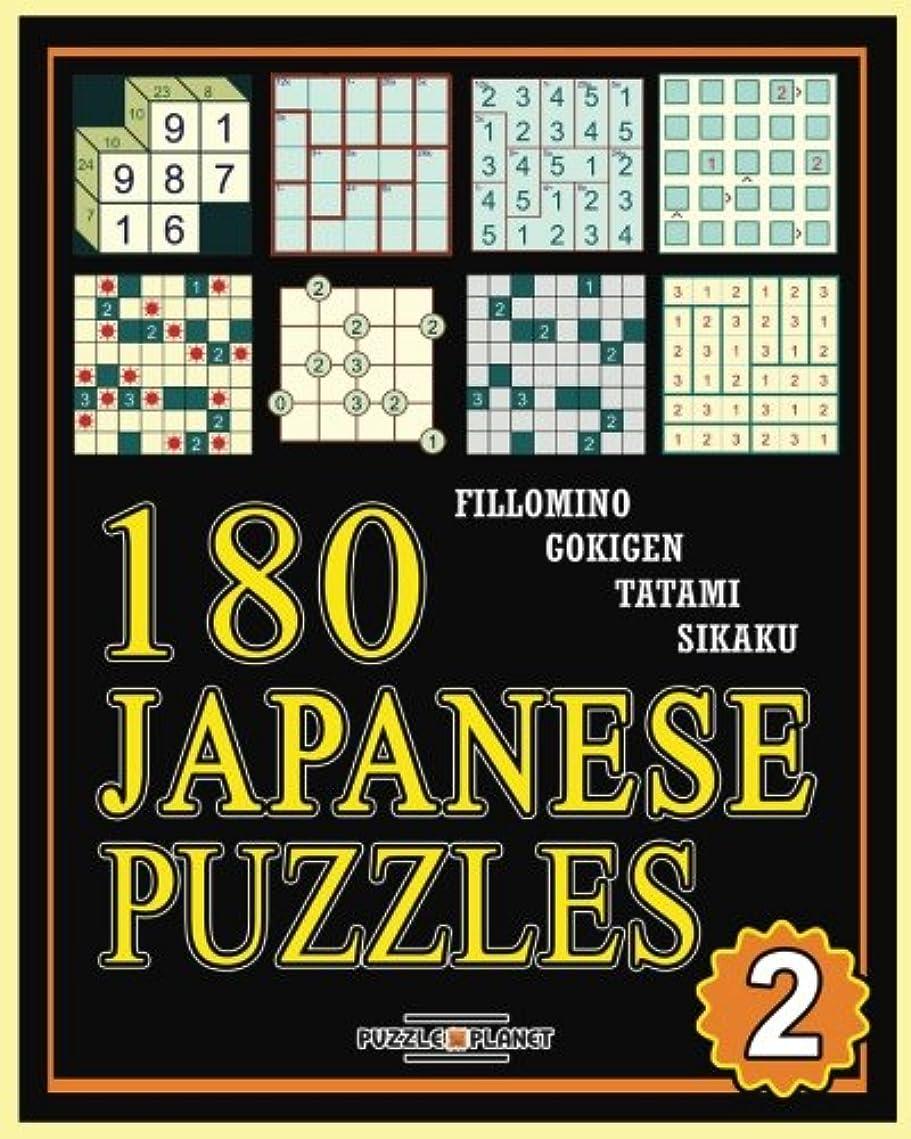 せがむシアー血色の良い180 Japanese Puzzles 2: Fillomino - Gokigen - Tatami - Sikaku: Japanese Puzzle Books
