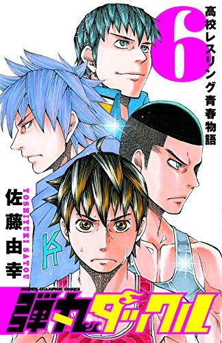 弾丸タックル 6―高校レスリング青春物語 (少年チャンピオン・コミックス)