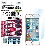アスデック iPhone SE (第1世代) 用 保護フィルム [AFP フィルム ]・キズ修復・気泡消失・防指紋・防汚・高光沢・多機能 日本製 AFP-IPN09 (光沢フィルム)