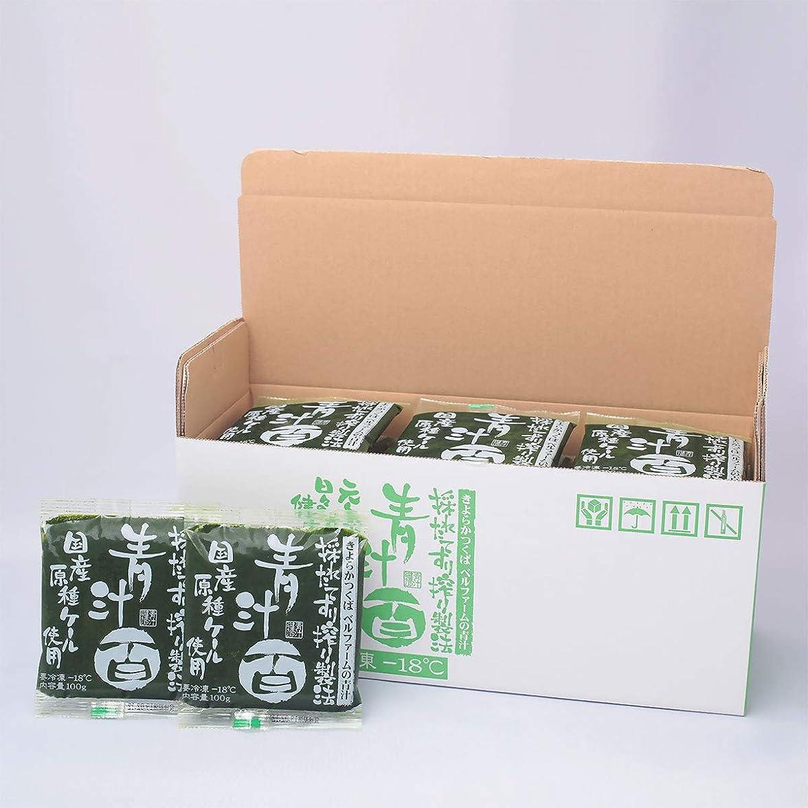 ゼロ完全に乾くあそこベルファーム 青汁百(30袋)AM 自社農場産 ケール 100% 農薬不使用 無添加 素材の味そのまま冷凍 100g×30袋 自社一貫生産