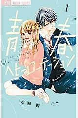 青春ヘビーローテーション(1) (フラワーコミックス) Kindle版