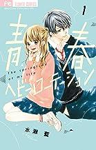表紙: 青春ヘビーローテーション(1) (フラワーコミックス) | 水瀬藍
