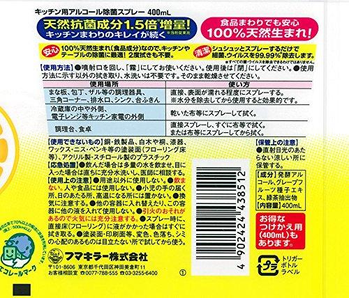 フマキラーアルコール除菌スプレー400ml本体