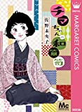 チマちゃんの和箪笥 (マーガレットコミックスDIGITAL)