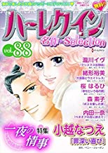 ハーレクイン 名作セレクション vol.88 ハーレクイン 名作セレクション (ハーレクインコミックス)