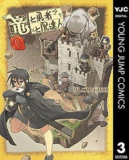 [グレゴリウス山田]の竜と勇者と配達人 3 (ヤングジャンプコミックスDIGITAL)