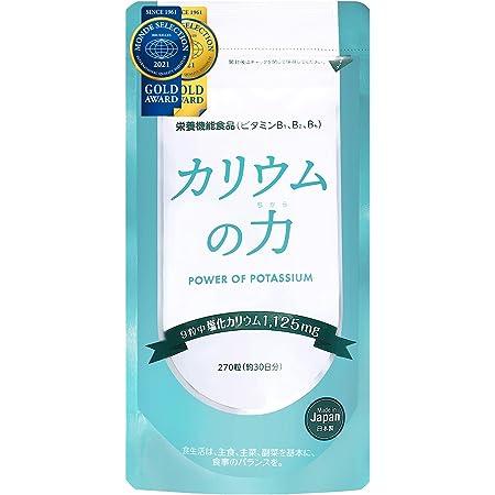 モンドセレクション金賞受賞 カリウムの力 サプリ 塩化カリウム 1,125mg 栄養機能食品 (ビタミンB) 270粒 管理栄養士推奨