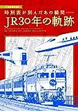 時刻表が刻んだあの瞬間― JR30年の軌跡 (JTBのムック)