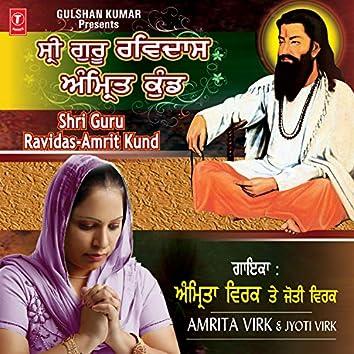 Shri Guru Ravidas - Amrit Kund