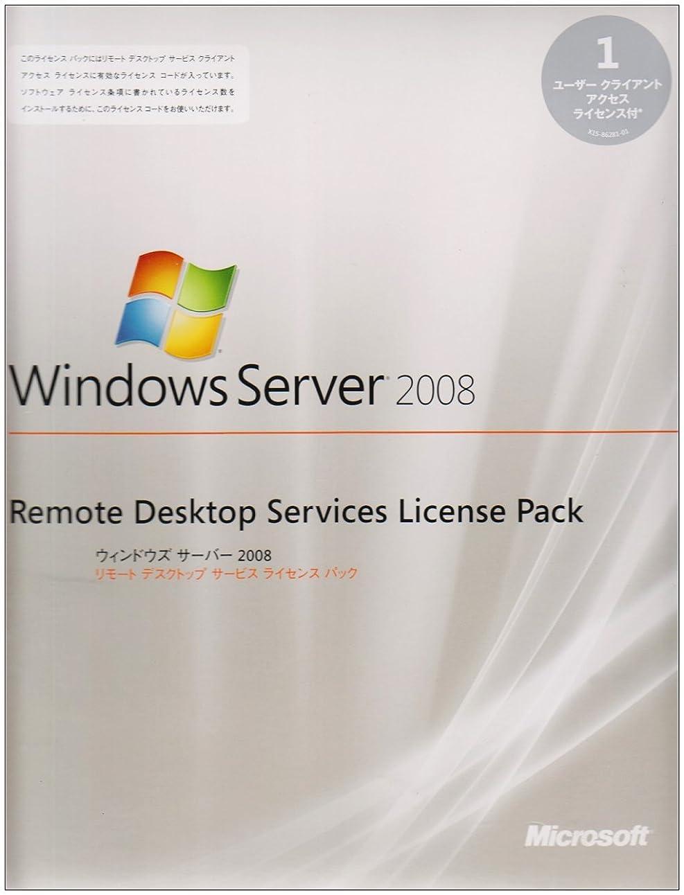 蓋護衛玉ねぎWindows Server 2008 R2 リモート デスクトップ サービス CAL 1 ユーザー RDS CAL