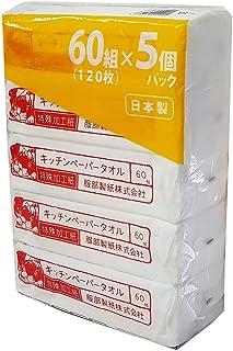 服部製紙 キッチンペーパー 吸水 吸油 ホワイト 約縦11×横24×高7cm 特殊加工紙 キッチンタオル 60W 120枚入 5個セット