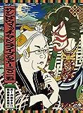 サンドウィッチマン ライブツアー2015[DVD]