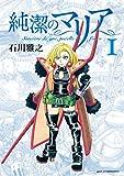 純潔のマリア(1) (アフタヌーンコミックス)