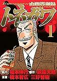 中間管理録トネガワ(1) (コミックDAYSコミックス)
