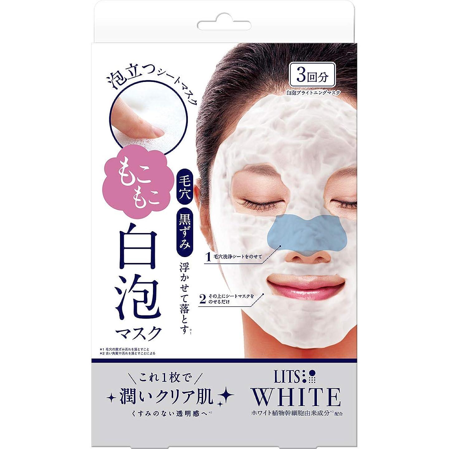ティームカレッジネストリッツ ホワイト もこもこ白泡マスク 3枚