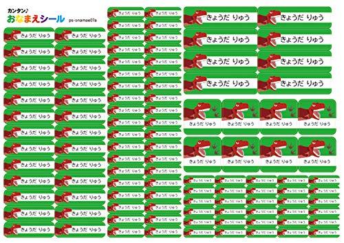 お名前シール 耐水 5種類 110枚 防水 ネームシール シールラベル 保育園 幼稚園 小学校 入園準備 入学準備 恐竜 きょうりゅう グリーン