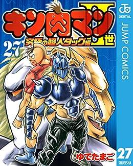 [ゆでたまご]のキン肉マンII世 究極の超人タッグ編 27 (ジャンプコミックスDIGITAL)