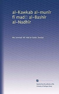 al-Kawkab al-mun?r f? mad? al-Bash?r al-Nadh?r (Arabic Edition)