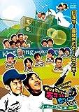 キングコングのあるコトないコトDVD ~芸人オールスター戦・1回表[DVD]