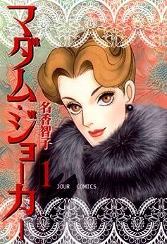 [名香智子]のマダム・ジョーカー : 1 (ジュールコミックス)