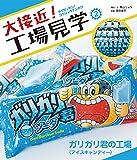 大接近!  工場見学 (2) ガリガリ君の工場〈アイスキャンディー〉