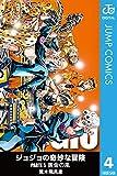 ジョジョの奇妙な冒険 第5部 モノクロ版 4 (ジャンプコミックスDIGITAL)