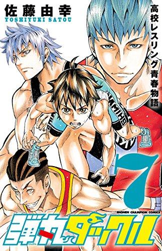 弾丸タックル(7)(少年チャンピオン・コミックス)
