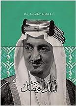 King Faisal painting   Canvas size 70 x 50 لوحة جدارية الملك فيصل