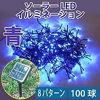 防滴 ソーラー充電式 LEDイルミネーションライト 100球 8パターン ブルー ml-B-10