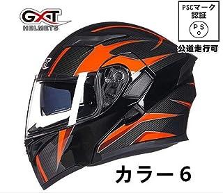 GXTシステムヘルメット バイク フルフェイス ジェット オートバイ ハーレー フリップアップ シールド付き 多色全9色 人気商品「PSCマーク付き」輸入品 (カラー6, M(頭囲55-57cm))