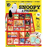 スヌーピー&フレンズ 16号 [分冊百科] (パーツ付) (つくって あつめる スヌーピー&フレンズ)