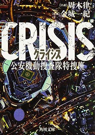 CRISIS 公安機動捜査隊特捜班 (角川文庫)