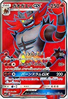 ポケモンカードゲーム サン&ムーン ガオガエンGX(SR) / 強化拡張パック サン&ムーン(PMSM1+)/シングルカード