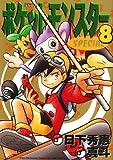 ポケットモンスタースペシャル (8) (てんとう虫コミックススペシャル)